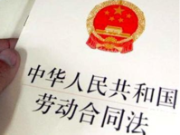 Termination of Employees under PRC Law – what you need to know 劳动合同解除的深度解析