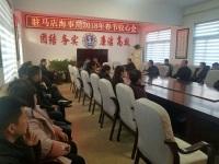 驻马店市地方海事局召开春节节后收心会