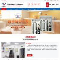 陕西卫仕厨房灭火设备有限公司 网站上线