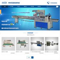 华东食品包装机械 网站上线