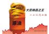 返佣网:距离中国原油期货3月26日将上市