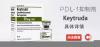 国内购买pd-1抑制剂的途径