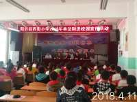 西街小学成功举办2018年春法制进校园宣