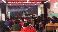 阳谷县西街小学召开班主任工作会议