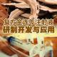 复方金连芩注射液的研制开发与应用