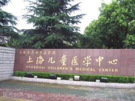 上海儿童医学中心医药冷库案例