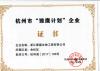 """热烈祝贺浙江霍德生物列入2017年杭州市""""雏鹰计划""""企业"""
