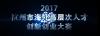 祝贺公司晋级创客天下—2017杭州市海外高层次人才创新创业大赛北美赛区决赛