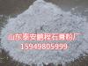 山东泰安鹏程石膏粉厂