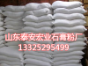 山东泰安宏业石膏粉厂