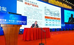 中国粮食行业协会、中国粮食经济学会原会长白美清正在讲话