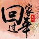 春节期间让安徽人后悔的十件事!多数人占了