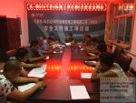 6月安全质量会议