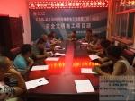 7月安全质量会议