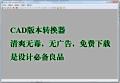 CAD版本转换器免费下载,无毒无广告,无