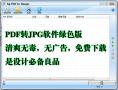PDF转JPG软件免费下载,无毒无广告,