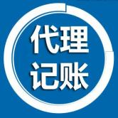 北京代办记账公司记账流程分享!