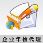 北京海淀工商所分享工商注册年检