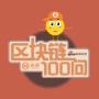 区块链100问第80集-区块链项目-应用类