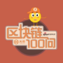 区块链100问第75集-匿名币类资产大零币Zcash