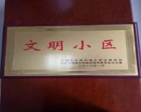 安徽振興物業服務有限公司