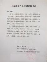 六安嘉鹏广告传媒有限责任公司