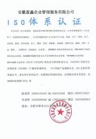 安徽蓝鑫企业管理服务有限公司ISO体系认证