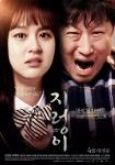 韩国电影《蚯蚓》解说附带电影资源