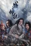 最新上映《战神纪》陈伟霆主演|1080p