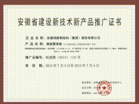 安徽省建设新技术新产品推广证书