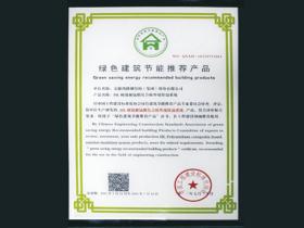绿色建筑节能推荐产品