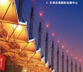 天津滨海国际中心