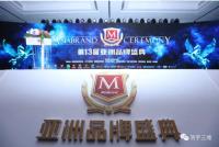 浩宇三维荣获中国瞪羚企业十大发展潜力品牌