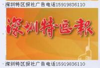 深圳特区报电话-深圳特区报广告办理电