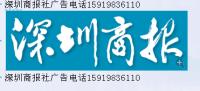深圳商报电话