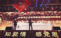 中英红色文化代表团启程授旗仪式