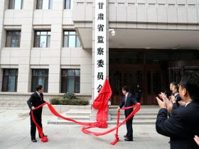 甘肃省监察委员会正式挂牌成立
