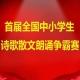 首届中国诗歌散文争霸赛总决赛网络红人榜