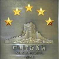 星级酒店评价体系实施说明