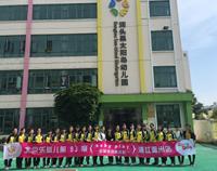 浙江省温州洞头县太阳岛幼儿园