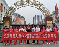 北京市密云文硕幼儿园
