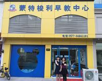 浙江省温州蒙特梭利早教中心