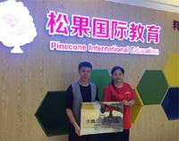 河北涿州松果国际儿童成长中心