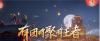 2018年新春资料片更新