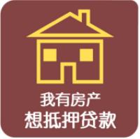 南昌房屋贷款