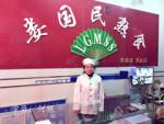黑龙江牛肉加盟娄国民熟食