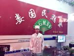 沧州熟食培训学校娄国民熟食