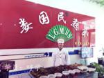吉林鸭货培训娄国民熟食