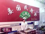 内蒙古卤菜培训学校娄国民熟食