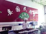 锦州哪有熟食培训娄国民熟食